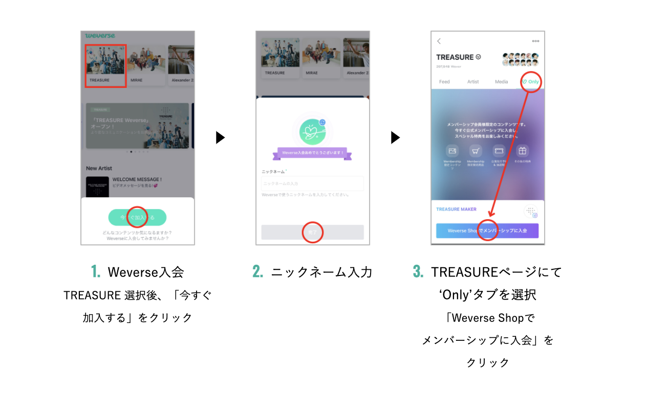 TREASUREファンクラブ入会方法を画像解説!年会費や特典も! | COCO_NEWS